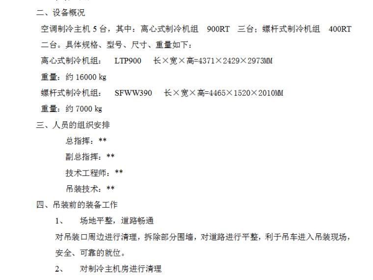 冷水机组吊装施工方案(word,5页)