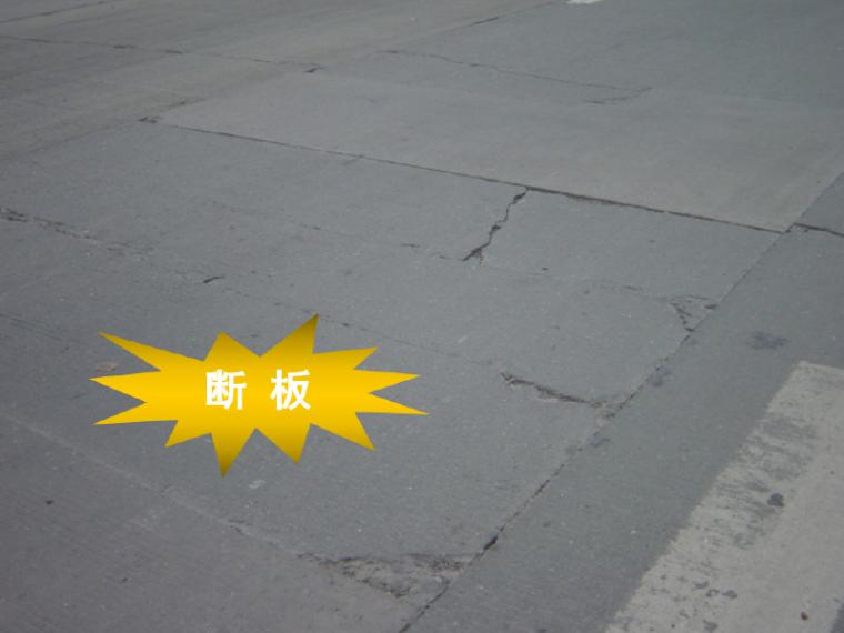 白改黑复合式路面水泥混凝土加铺技术讲义总结(85页)