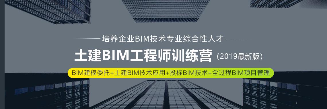 土建BIM工程师训练营—试学