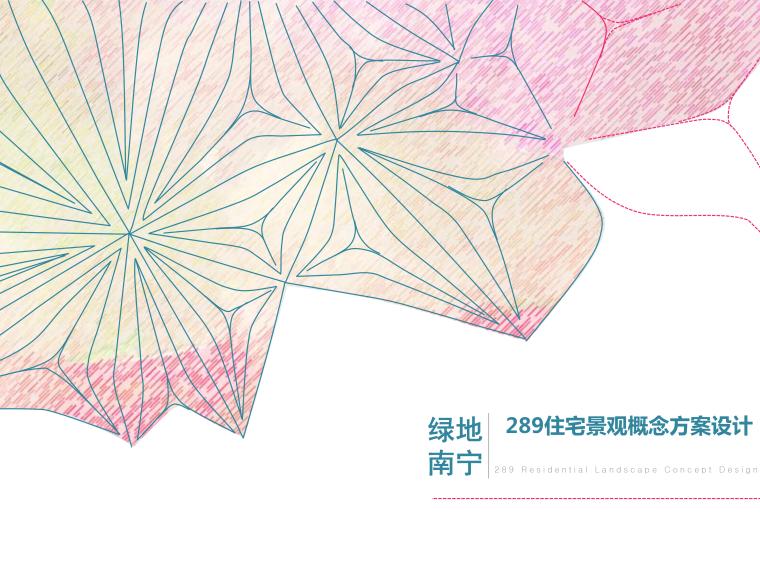 [广西]绿地南宁289住宅景观概念方案设计-[广西]知名地产南宁289住宅景观概念方案设计