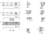 28个钢平台节点构造详图