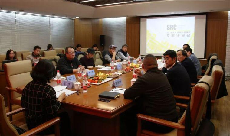 2018SRC优秀城市街景项目专家评审会在京成功举办