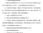 广东省厂房建筑电气安装系统工程施工组织设计