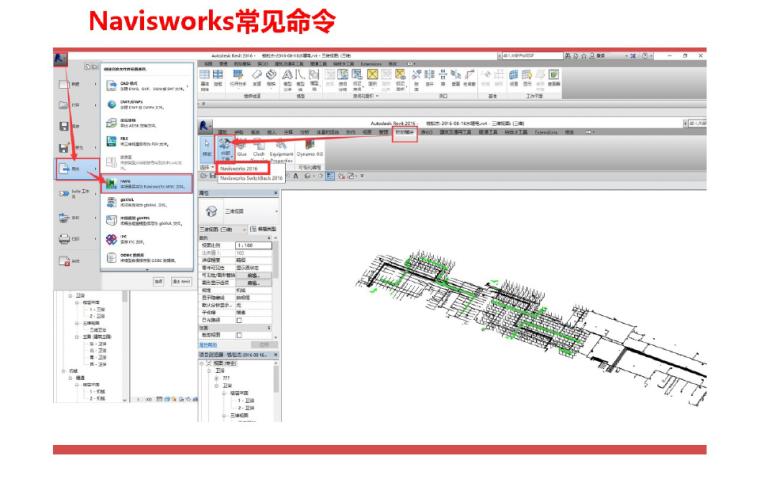 BIMNavisWorks基础培训教程42页_5