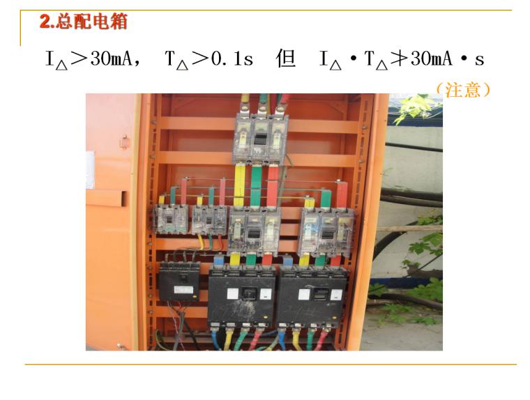 建筑工程施工现场临电安全管理175页(图文并茂)