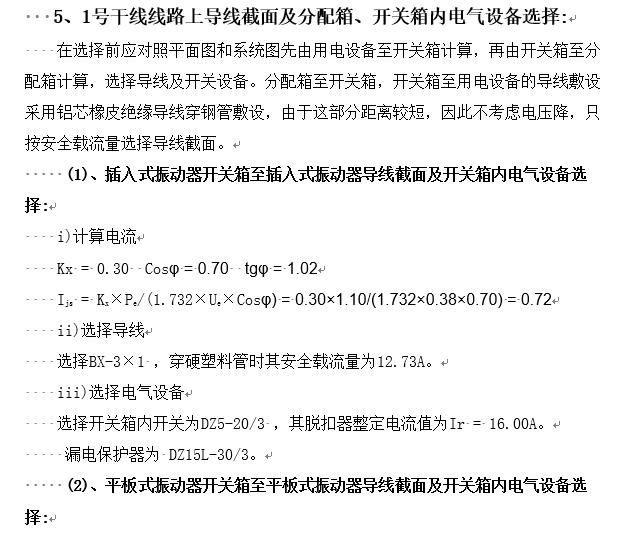 浙江龙霞生活区建筑工程施工临时用电专项方案