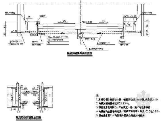 隧道路基排水设计图(排水沟 暗井)