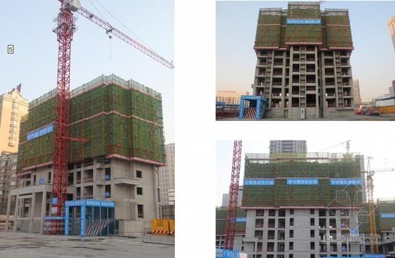 建筑工程公司安全文明施工标准化手册175页(安全 文明 CI标准化)