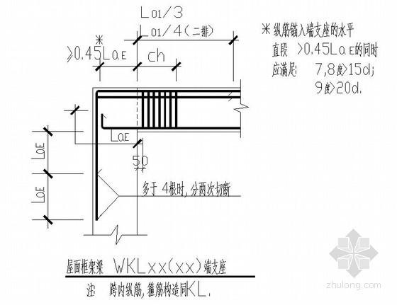 钢筋混凝土结构框架设计资料下载-钢筋混凝土结构平面整体表示法梁构造通用图说明