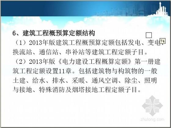 2013版电力建设工程定额宣贯讲义(建筑工程)193页