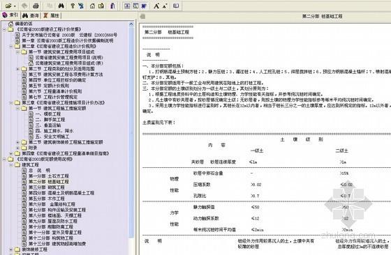 [云南]2003定额计价依据及解释说明