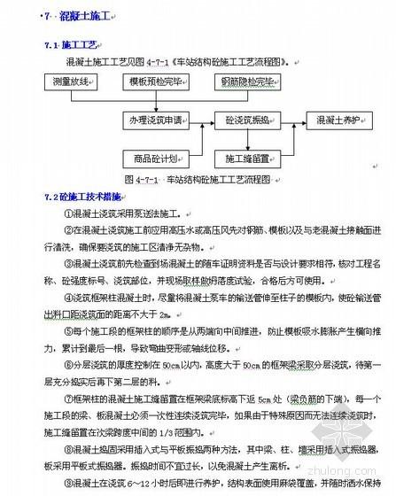 重庆地铁三层高架车站工程(实施)施工组织设计