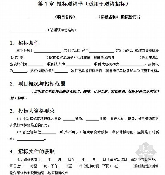[最新]2013版安徽省水利水电工程招标文件(示范文本)