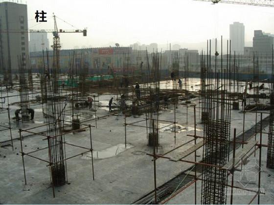 建筑工程之G101图集平法课件