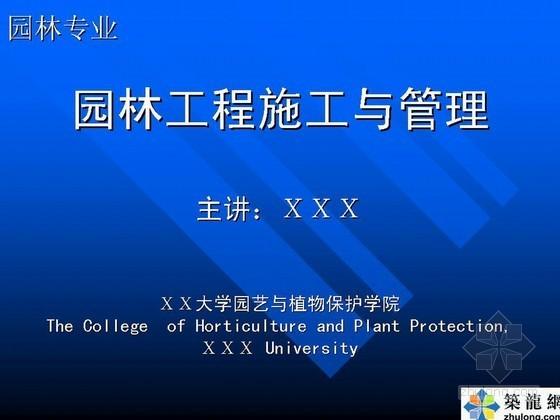[课程讲义]园林施工与管理(附合同、招标、验收规范题)