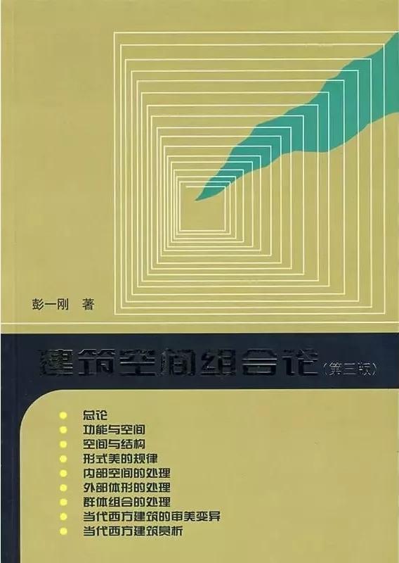 """如何高效阅读彭一刚的《建筑空间组合论》这类""""图文分离""""的书籍"""