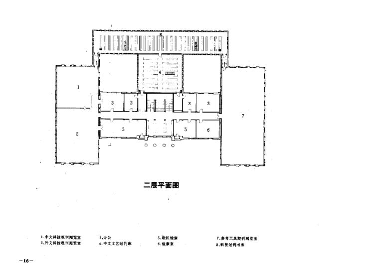 高等學校圖書館建筑設計圖集
