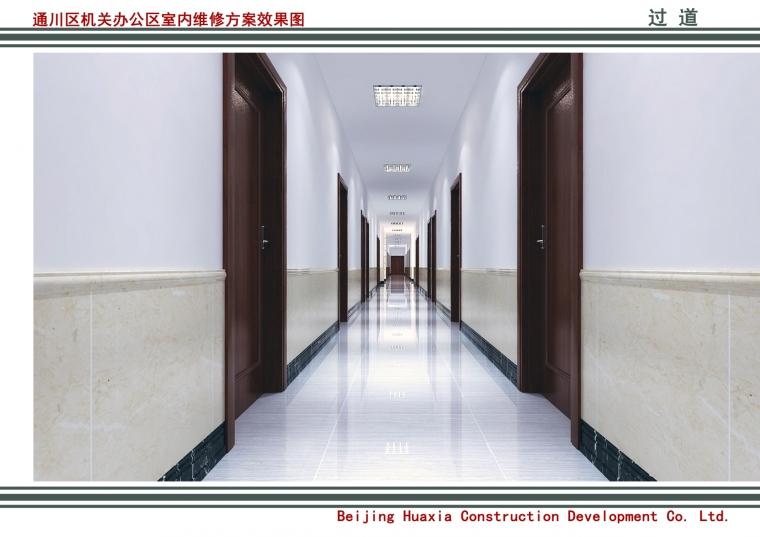 机关事务管理局办公室维修改造项目_8