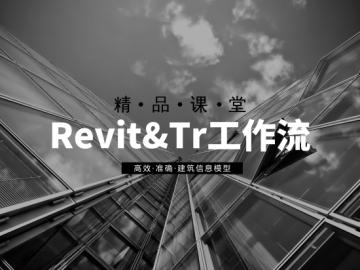 Revit&Tr建筑信息模型工作流精品课