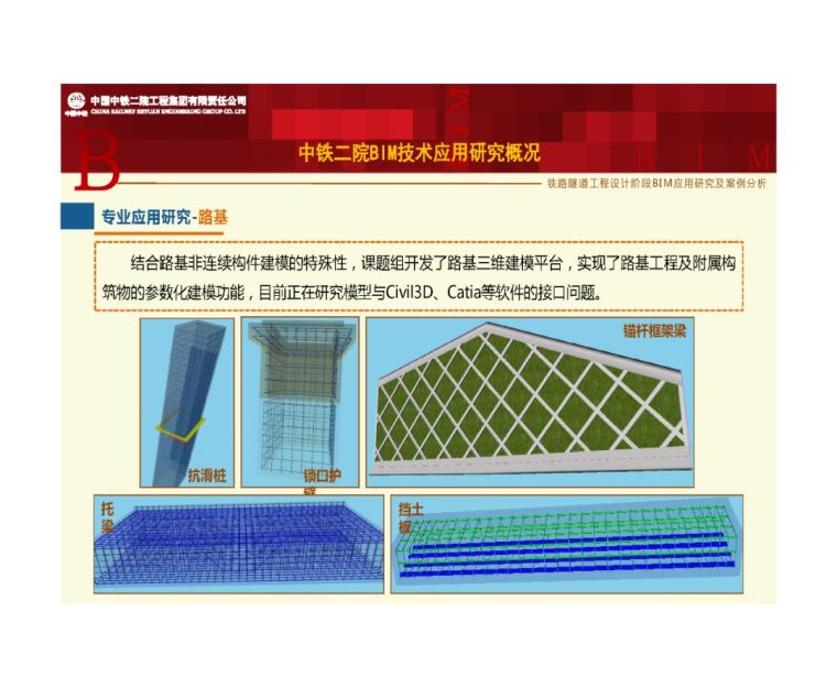 铁路隧道工程设计阶段BIM应用研究及案例分析_12