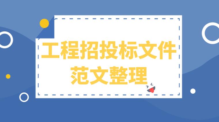 工程招投标文件范文合集