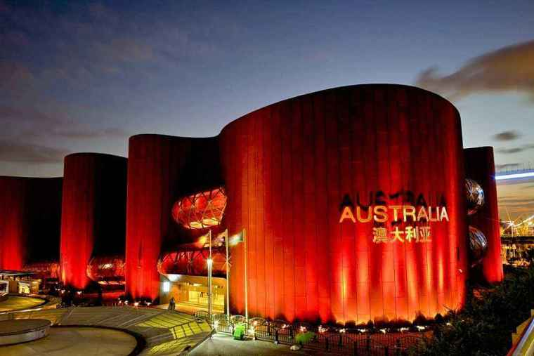澳大利亚展馆工程项目方案设计