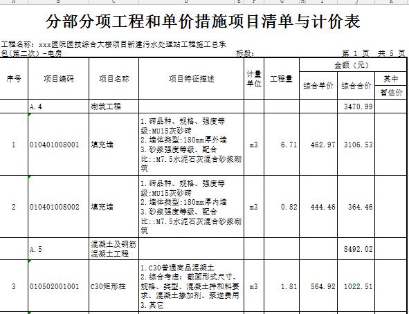 【广东】2018年医院新建污水处理站工程预算书(全套图纸)_6