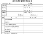 全套建筑工程施工资料表格(共591页)