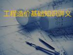 建设工程造价基础知识讲义(314页)