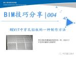 BIM技巧分享REVIT中穿孔铝板的一种制作方法