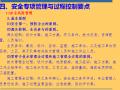 【全国】铁路客运专线建设工程施工安全管理(共110页)