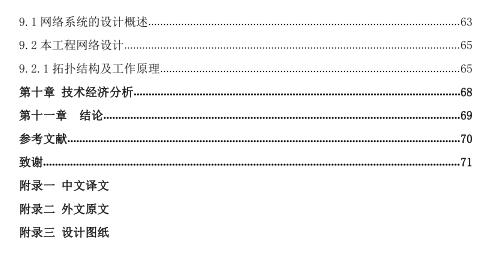 沈阳某建筑高校建筑电气毕业设计(住宅)_5