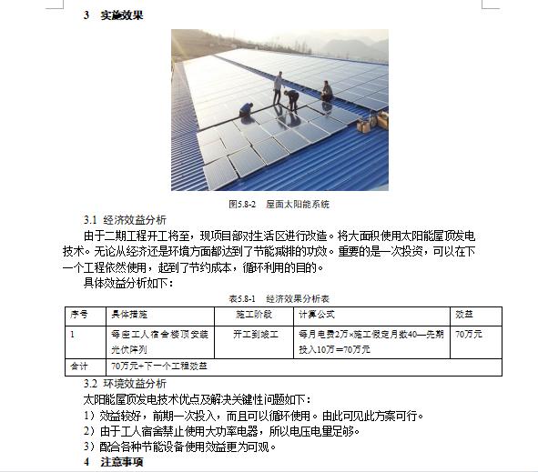 [中建]施工现场绿色施工案例指引(280页,附图丰富)_6