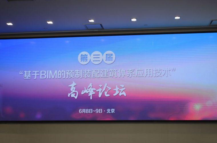 龙腾设计:将BIM融入到装配式工程项目的全生命周期