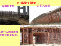 【中交四局】模板支撑系统技术与安全管理(共156页)