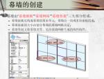 厦大revit系列教程——幕墙的绘制与自定义(二)