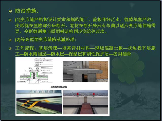 建筑工程施工工艺创新与质量通病控制(图文并茂)_3