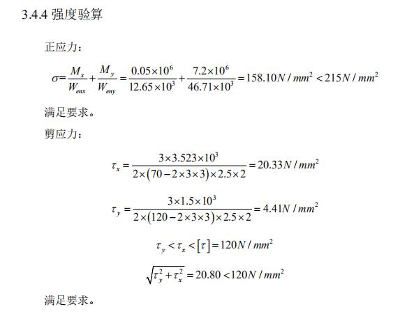 重型钢结构厂房毕业设计(含计算书)_6