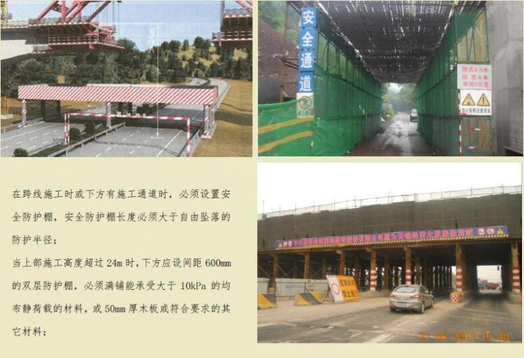 高速公路项目平安工地施工标准化参考图集(62页)