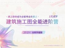 【1元试学】sbf123胜博发娱乐施工图全能进阶营