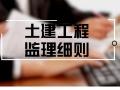 [湖南]16年编建设工程监理文件资料归档实施细则(含80张表格)