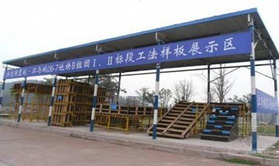 [重庆]框剪结构住宅楼工程安全文明施工技术交底(95页 附图丰富)