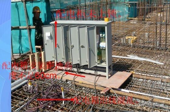 超详细施工现场安全用电的管理图文讲义(132页 附图丰富)
