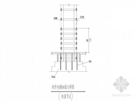 通用柱外包钢加固节点构造详图