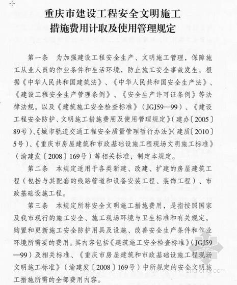 重庆市建设工程安全文明施工措施费用计取及使用管理规定(2010)
