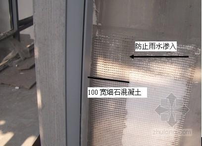 防渗漏措施(后浇带、外窗、屋面)
