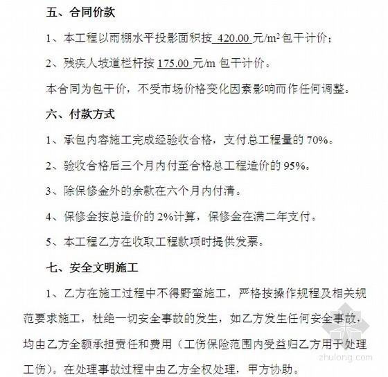 [重庆]雨棚及残疾人坡道栏杆工程承包合同(6页)