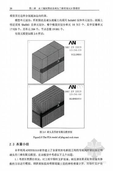 [硕士]基于流固耦合的水工隧洞堵头力学效应分析[2010]