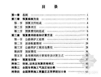 公路养护工程预算编制导则(JTG H40一2002扫描版)