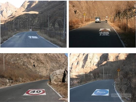 四级及四级以下农村公路安全设施设置技术62页